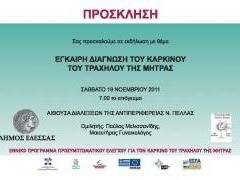 Εκδήλωση για την έγκαιρη διάγνωση του καρκίνου του τραχήλου της μήτρας