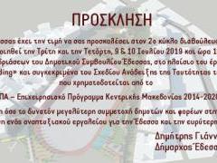 2os_kyklos_prosklisi_city_branding.jpg