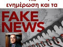 afisa_fake_news.jpg