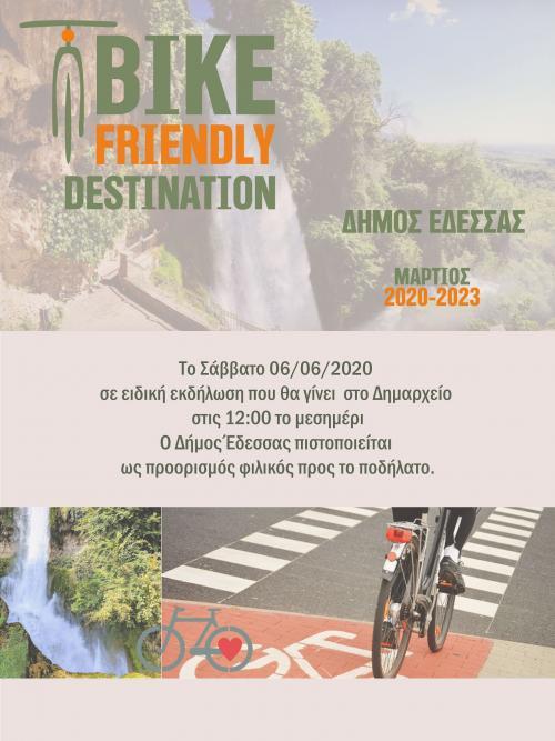 bike_friendly_poster_ekdilosi_0.jpg