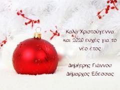 eyhes_dimarhoy_edessas1.jpg