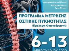 poster_osteoporosi.jpg