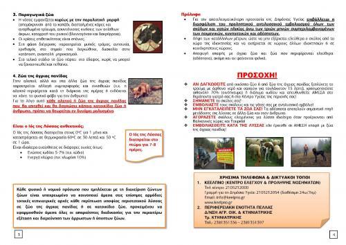 enemerotiko_phulladio_gia_te_lussa__gia_site_selida_2.jpg